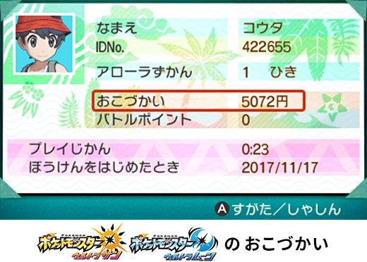 Screenshot aus Pokémon Ultrasonne und Ultramond