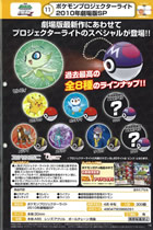 Fragezeichen-Pokémon
