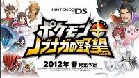 Logo und Spielcharaktere