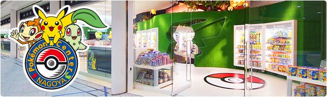 Das derzeitge Pokémon Center Nagoya mit derzeitigem Logo