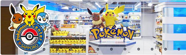 Pokémon Center Sapporo