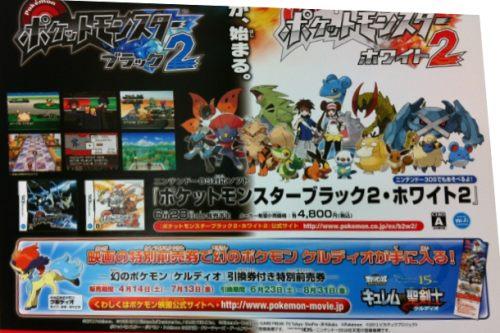 Werbeflyer zur Vorbestellung von Pokémon Schwarz und Weiß 2