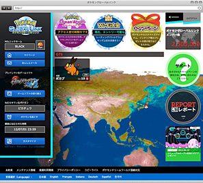 Die neue Global Link-Webseite