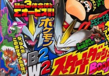 Die neuen Formen des Wolkentrios auf dem Cover des CoroCoro-Magazins