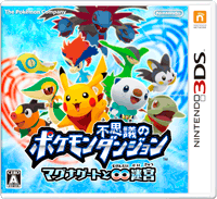 japanisches Cover von Pokémon Mystery Dungeon: Magnagate and the Infinite Labyrinth