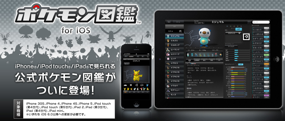 Der iOS Pokédex