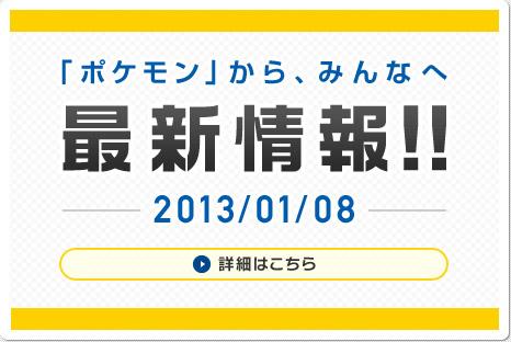 Ankündigung der offiziellen Pokémon-Webseite