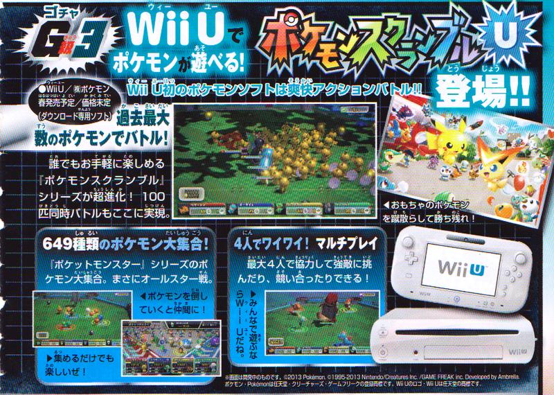 Super Pokémon Rumble U CoroCoro Leak