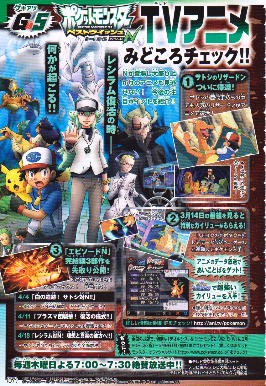 CoroCoro Anime Scan
