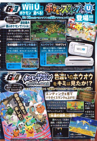 CoroCoro Scan mit Pokémon Rumbel U und Shiny Ho-oh Dungeon