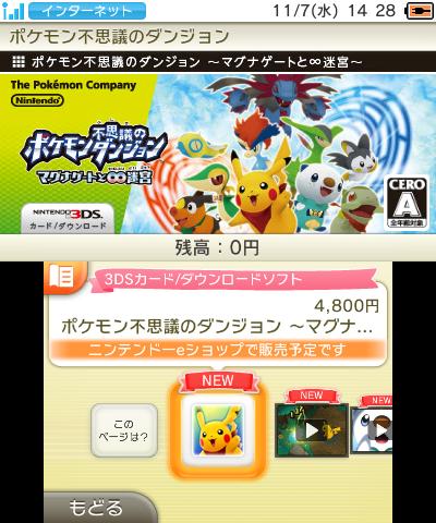 PMD 4 im japanischen eShop