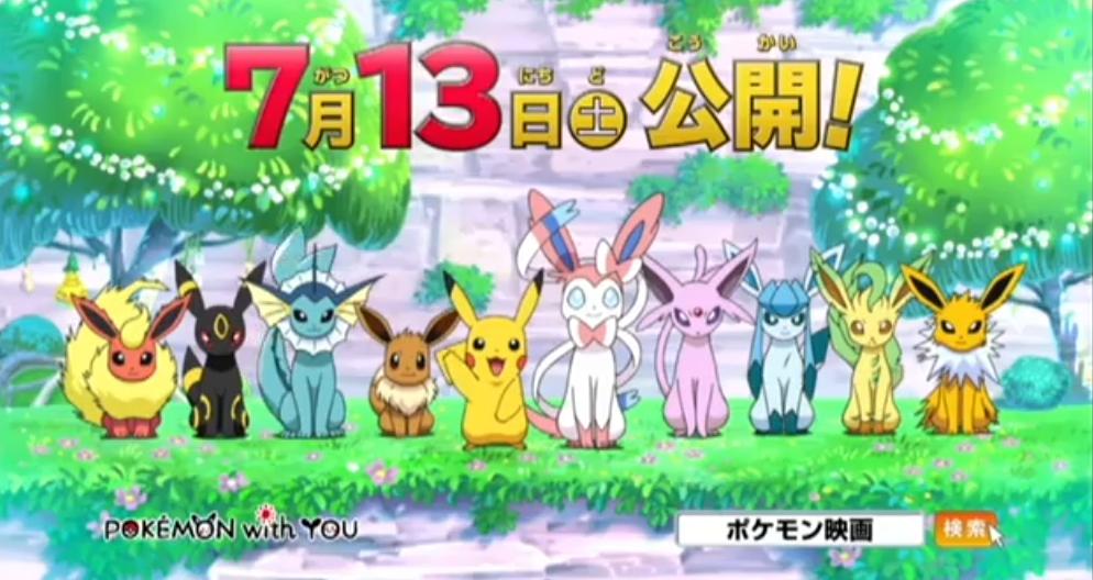 Pikachu mit Evoli und seinen Freunden