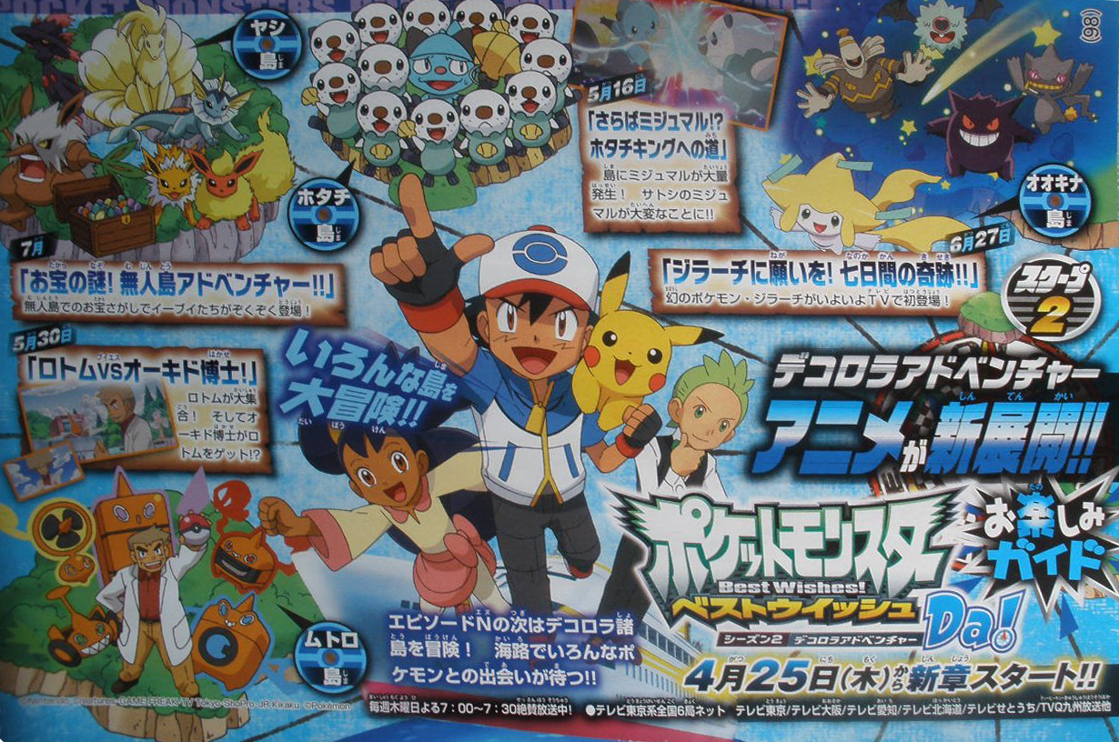 Pokémon Best Wishes! Season 2 Da CoroCoro Scan