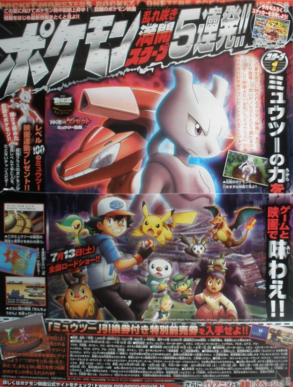 CoroCoro April Scan