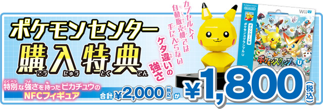 Download Karte und Pikachu Figur
