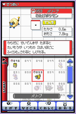 PokéDex in Heart Gold und Soul Silver