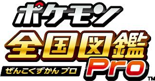Pokédex Zenkoku Zukan/3D Pro - japanisches Logo