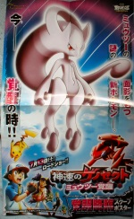CoroCoro April Leak zeigt neue Mewtuform
