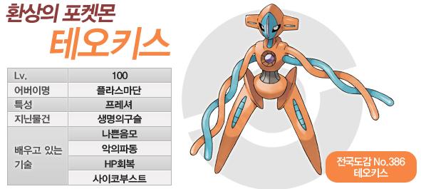 Koreanisches Event Deoxys