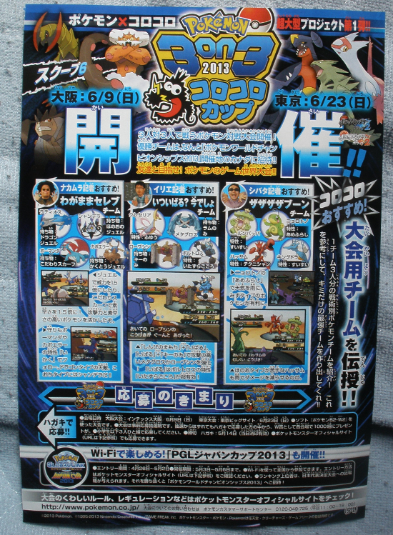 CoroCoro April Leak