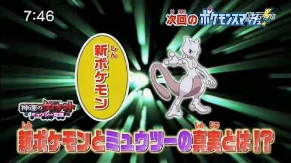 Mewtu in der letzten Pokémon Smash! Ausgabe am 14. April