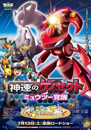 Plakat zum 16. Pokémon-Kinofilm mit Mega Mewtu sowie dem Shiny Genesect