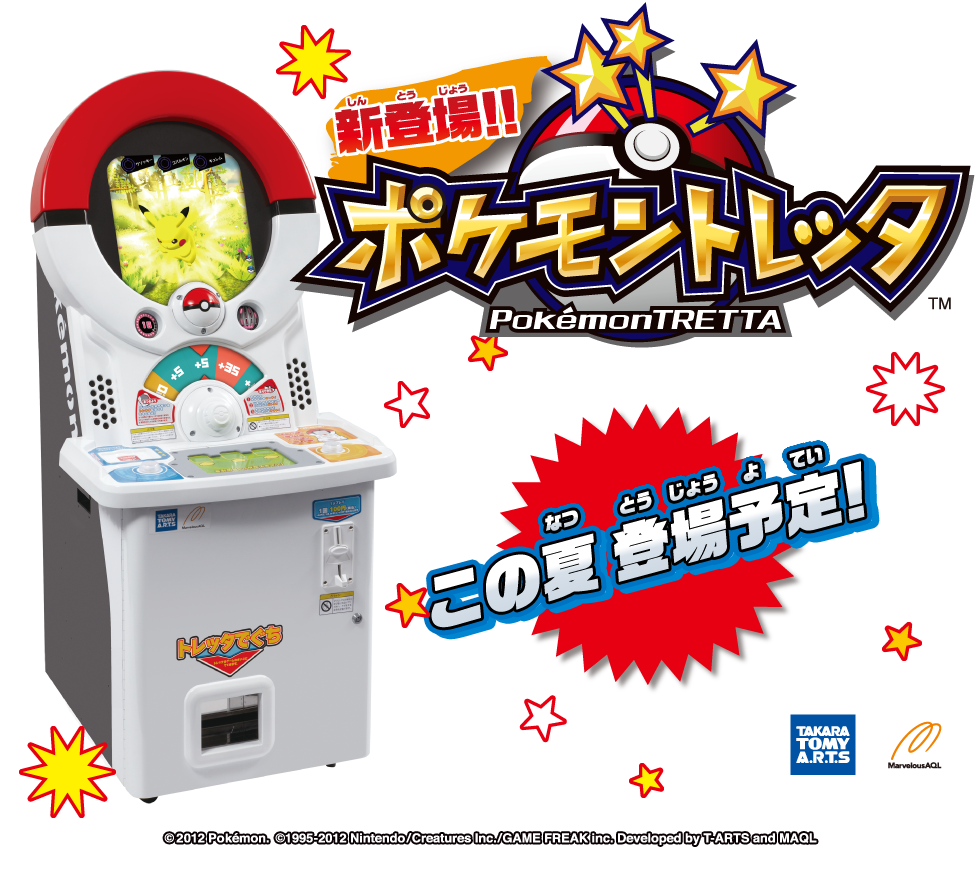 Pokémon Tretta Arcade Automat