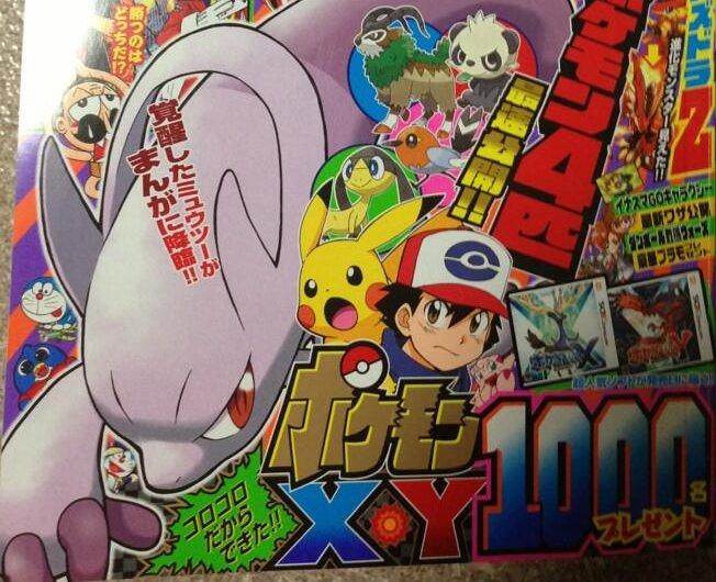 PokémonX und Y auf dem Cover der Juniausgabe des CoroCoro-Magazins