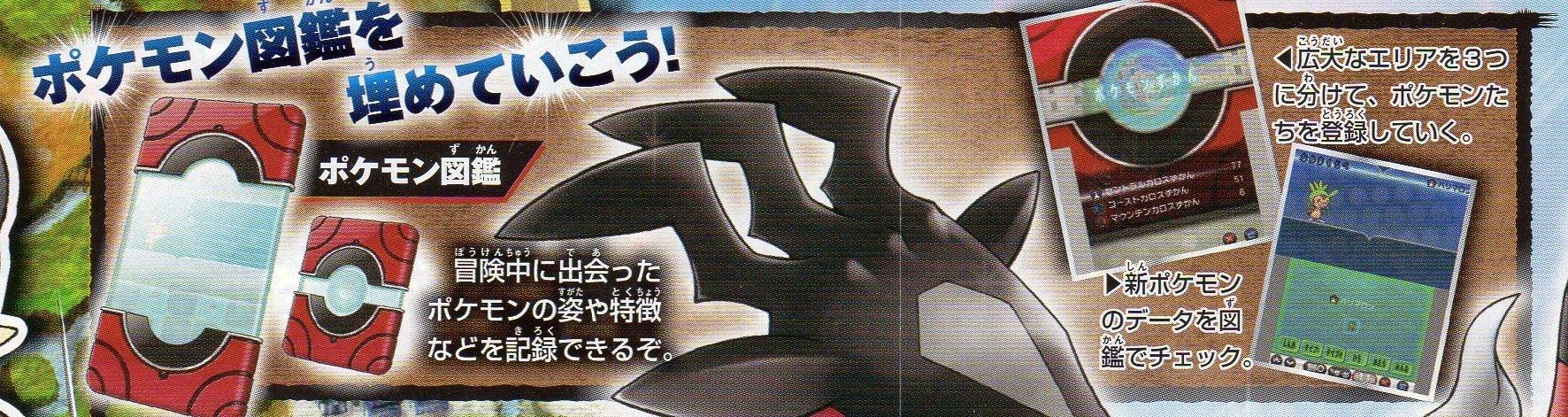 Der Karos-Dex in der CoroCoro Juni 2013 Ausgabe