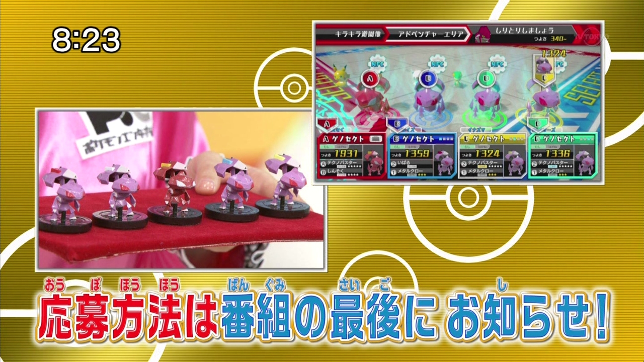 Shoko Nakagawa stellt die 5 Genesect NFC-Figuren im Pokémon Smash! vor