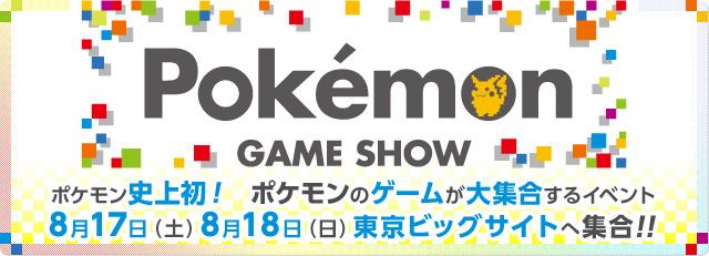 Pokémon Game Show
