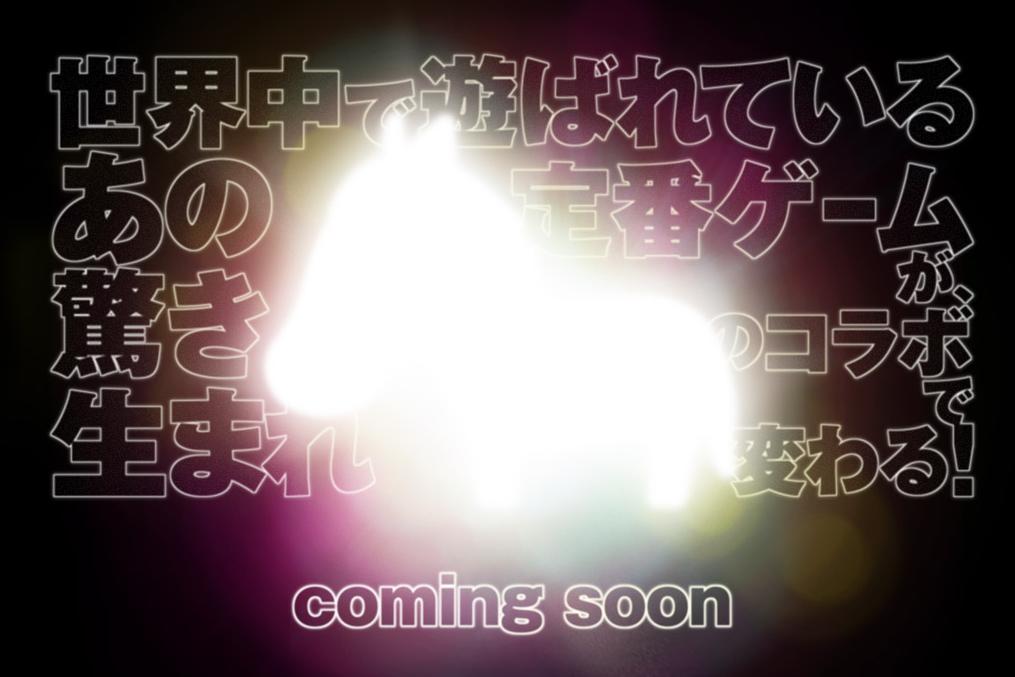 Silhouette von Soritiba (Screenshot der offiziellen Game Freak-Webseite)