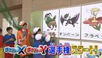 Pokémon Smash! Spezial am 11. August