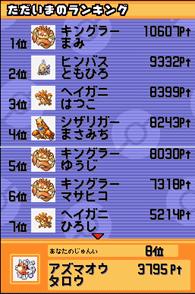 Pokémon Angel-Ralley DS
