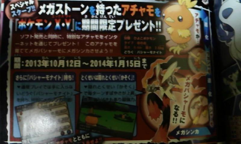 Event-Pokémon Flemmli