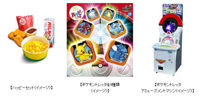 Pokémon Tretta Happy Meal Marken