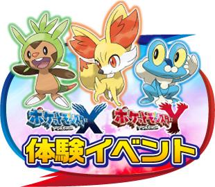 Pokémon X und Y speziall Demo-Version