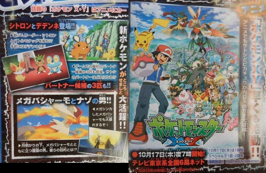 Scan aus der CoroCoro Oktober-Ausgabe zum Pokémon Anime