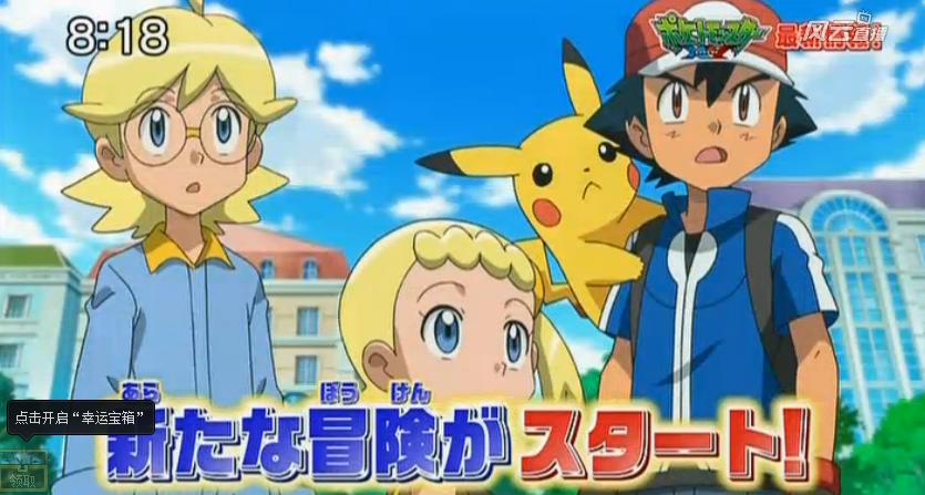 Ash, Citro und Heureka