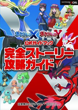 Nintendo 3DS Pokemon XY Official Guide Book Complete Story Strategy Guide