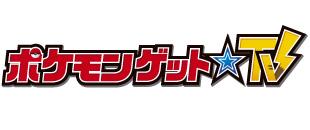 Pokémon Get Star TV Logo