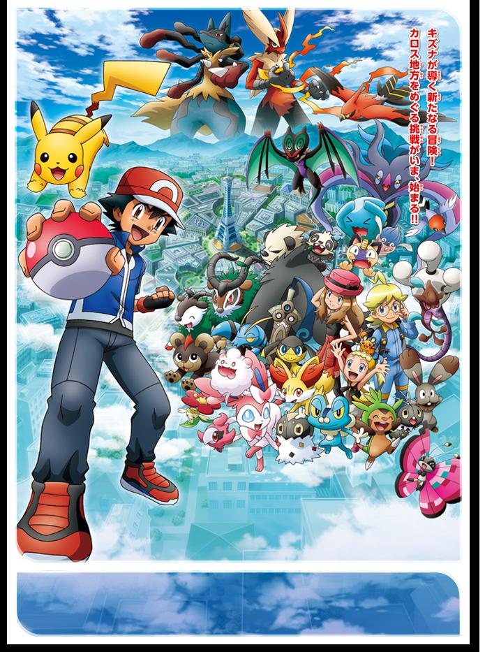 Pokémon die Serie: XY Poster