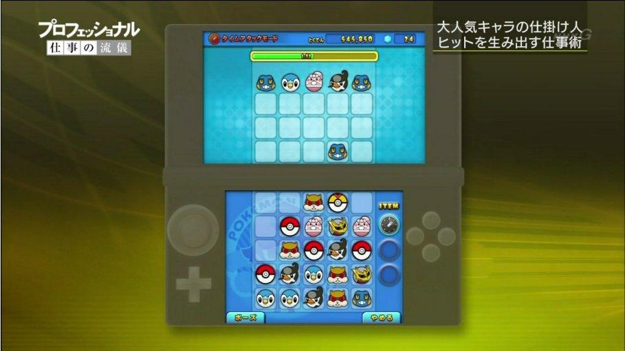 Eine Beta-Version des Nachfolgers von Pokémon Link!