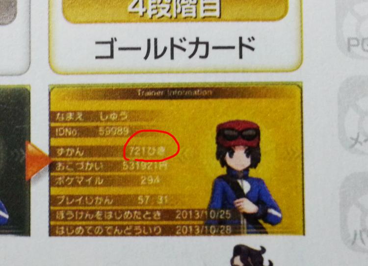 721 Pokémon bestätigt