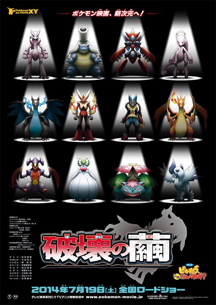 Poster zum 17. Pokémon-Kinofilm mit 12 Mega-Entwicklungen