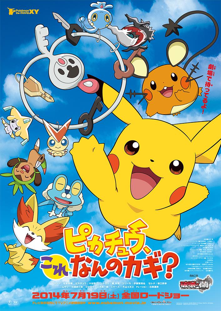 Poster zum Vorfilm des 17. Pokémon-Kinofilms