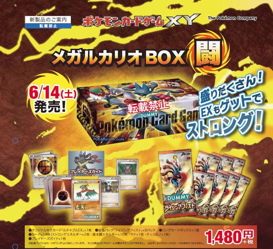 Die Mega-Lucario Box