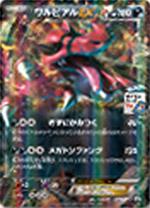 Die Rabigator EX Karte