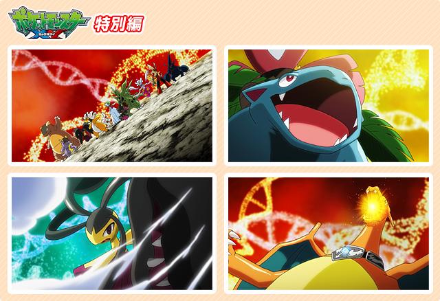 Viele Mega-Pokémon erwarten dich!
