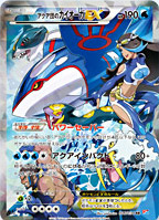Team Magma's Kyogre EX